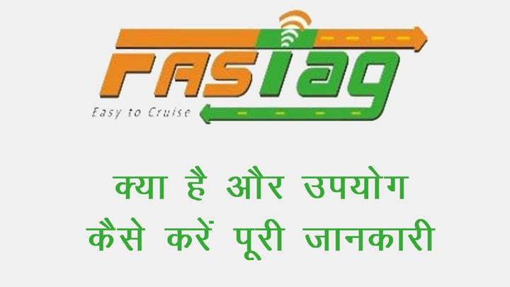 Fastage Kya Hai in Hindi