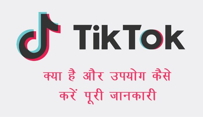 TikTok in Hindi