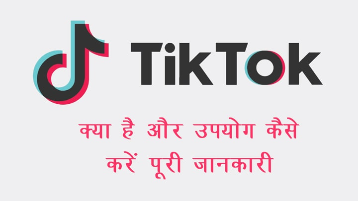 TikTok Kya Hai in Hindi