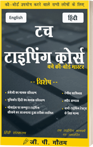 Touch Typing Course by GP Gautam