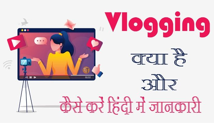 Vlogging Kya Hai in Hindi