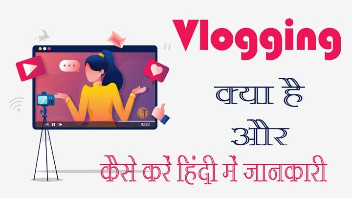 Vlogging Kya Hai in Hindi
