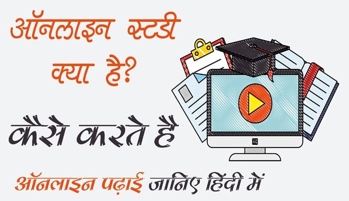 Online Learning Kya Hai