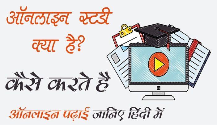 Online Learning Kya Hai