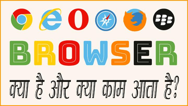 Browser Kya Hota Hai