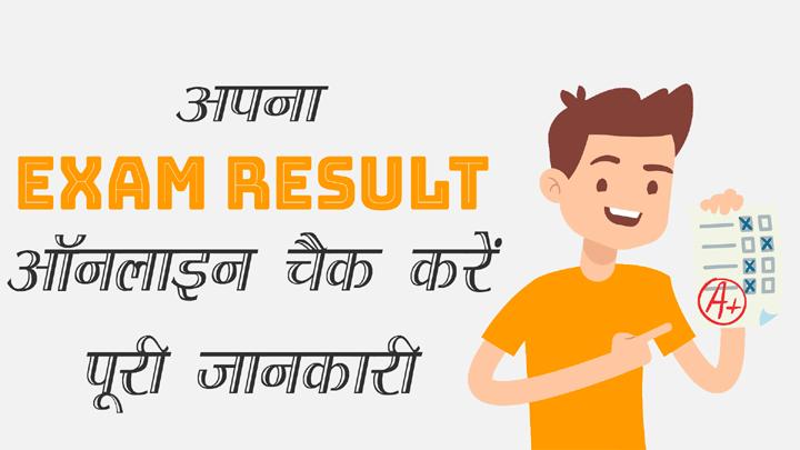 Online Result Kaise Check Karte Hai Hindi Me Jankari