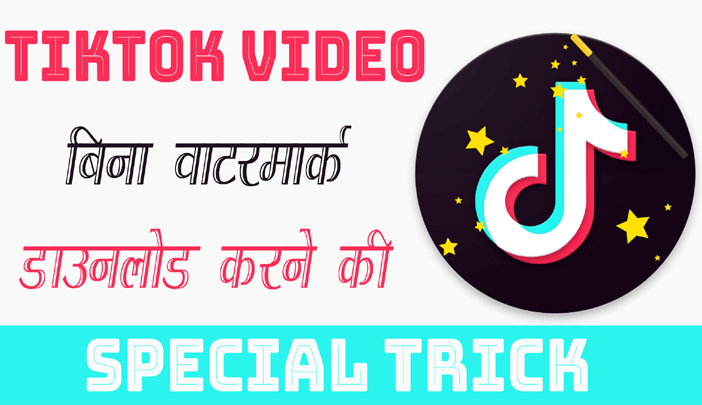 TikTok Video Bina Watermark Kaise Download Kare