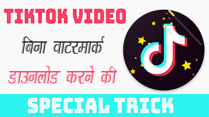 TikTok Video Bina Watermark Kaise Download Kare
