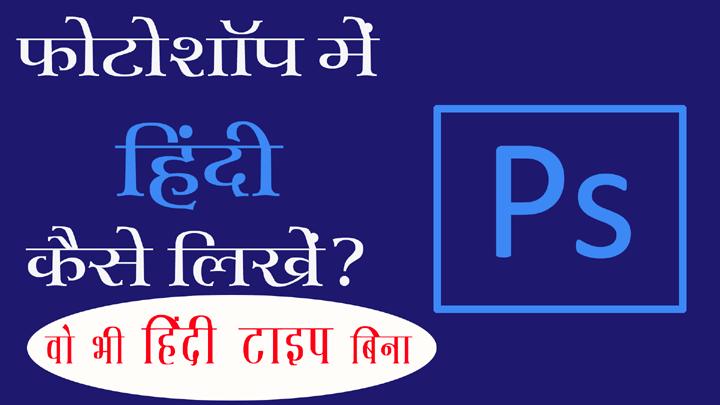 Photoshop Me Hindi Hindi Me Type Kaise Kare