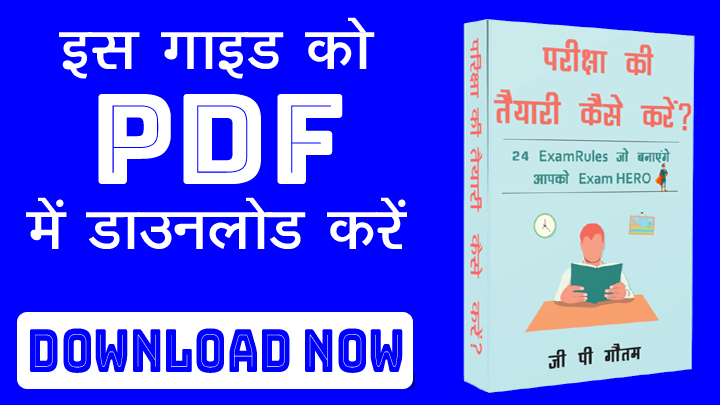 Study Tips in Hindi 24 Exam Rules to Success in any Exam