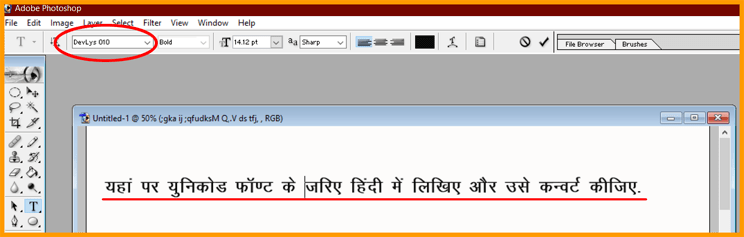 Unicode Text in Hindi Font in Photoshop
