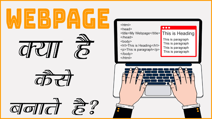 What is Webpage in Hindi