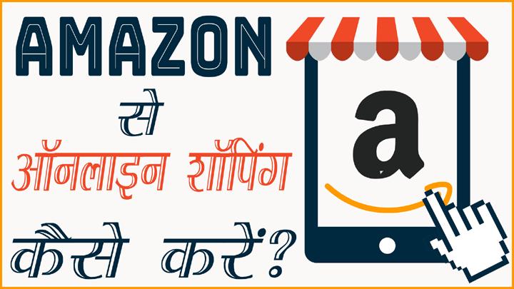 Amazon se Online Shopping Kaise Kare