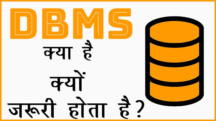 Database Management System Kya Hai