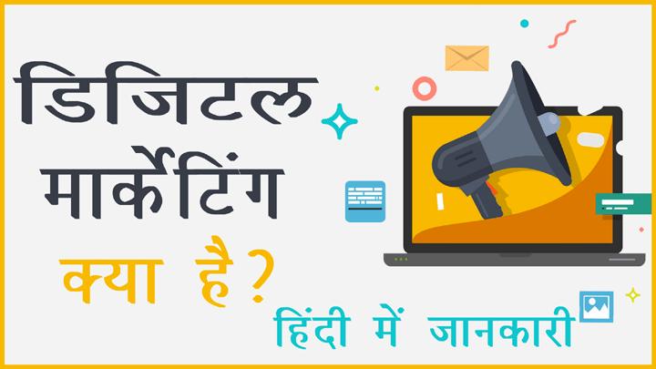 Digital Marketing Kya Hai
