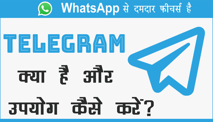 Telegram Kya Hai in Hindi