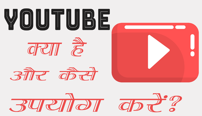 YouTube Kya Hai in Hindi