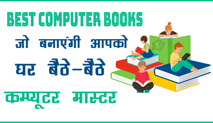 Best Hindi Computer Books