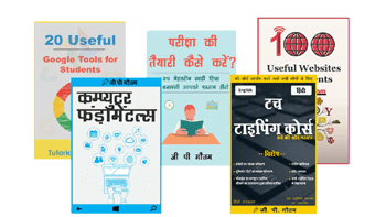 TutorialPandit All eBooks Combo Pack