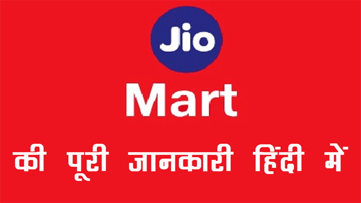 JioMart Kya Hai in Hindi