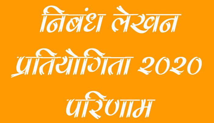 Nibandh Lekhan Pratiyogita Parinam 2020