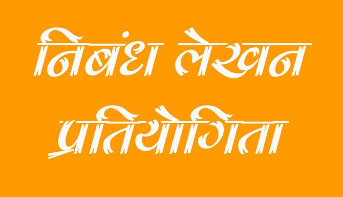Nibandh Lekhan Pratiyogita