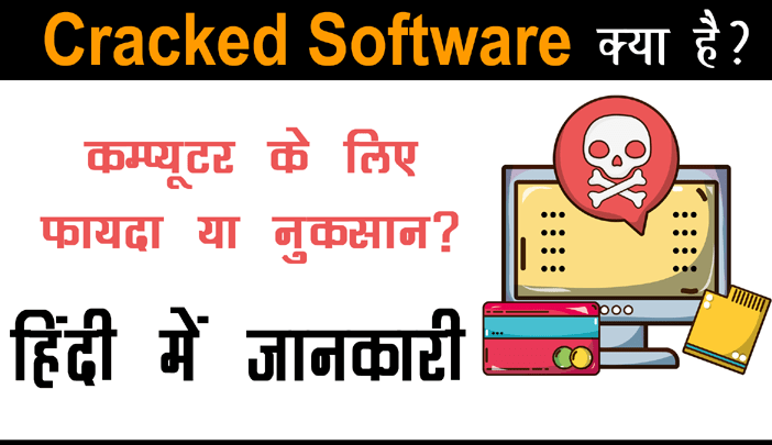 Cracked Software Kya Hota Hai in Hindi