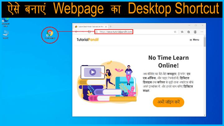 Webpage Ka Desktop Shortcut Kaise Banaye