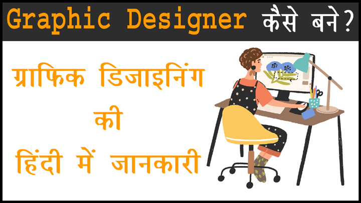 Graphic Designing Kya Hai