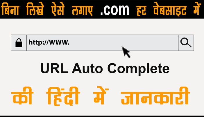 URL Automatically Complete Kaise kare