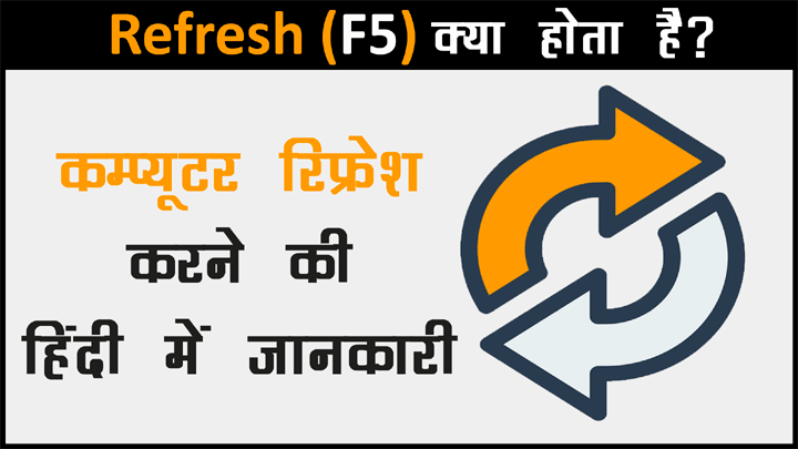 What is Computer Refresh in Hindi?