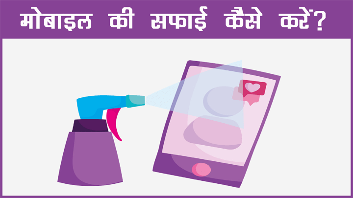 Mobile Phone ki Safai Kaise Kare