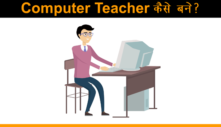 Computer Teacher Kaise Bane in Hindi