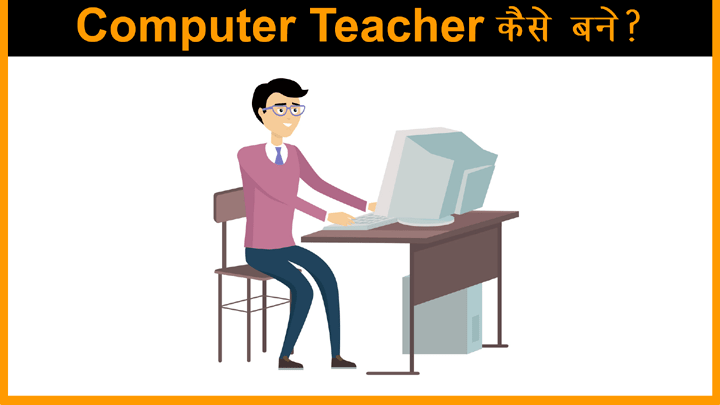Computer Teacher Kaise Bane in Hindi