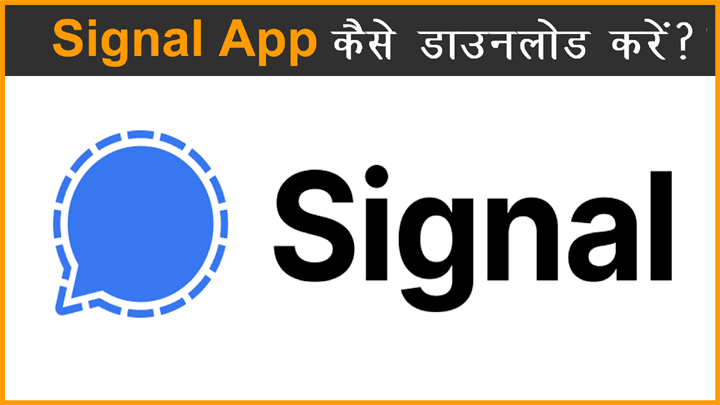 Signal App Kaise Download Kare
