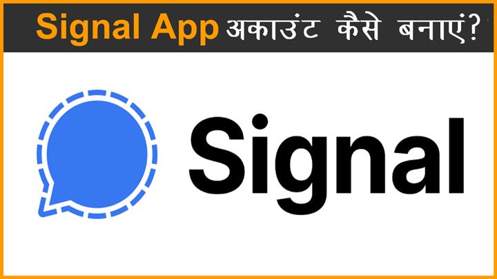 Signal App Account Kaise Banaye