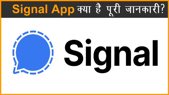 Signal App Kya Hai in Hindi