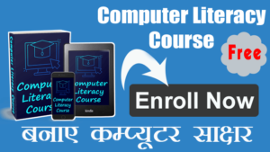 Free Computer Literacy Course