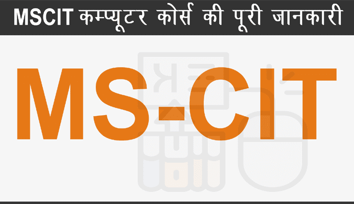 What is MSCIT in Hindi