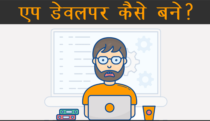 App Developer in Hindi