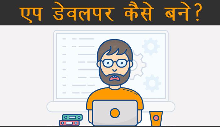 App Developer in Hindi
