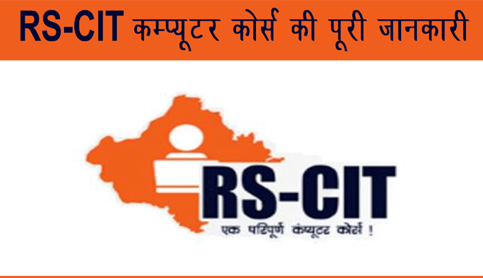 RSCIT Kya Hai in Hindi