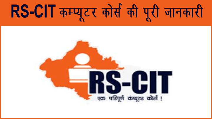 RSCIT Kya Hai in Hindi