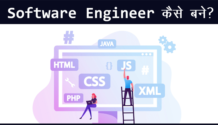 Software Engineer Kaise Bane Hindi Me Jankari