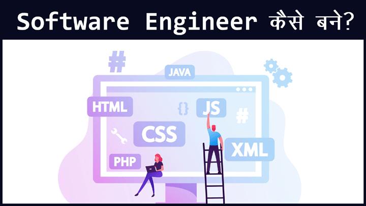 Software Engineer Kaise Bane Hindi Me Jankari