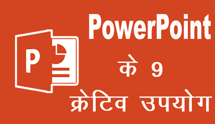 PowerPoint Uses in Hindi