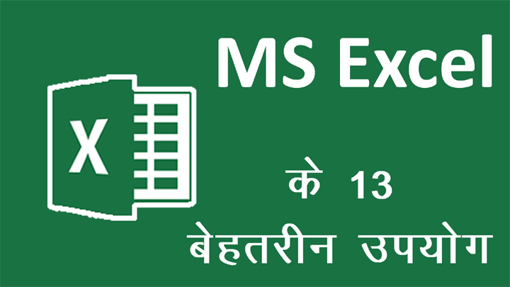 13 Uses of MS Excel in Hindi
