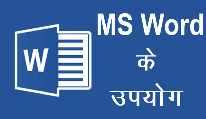 MS Word Uses in Hindi