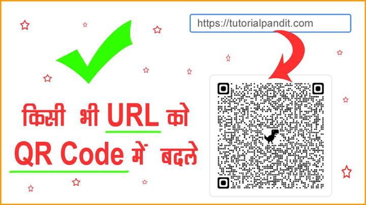 Convert URL to QR Code