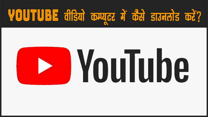 Computer Me YouTube Video kaise Download Kare